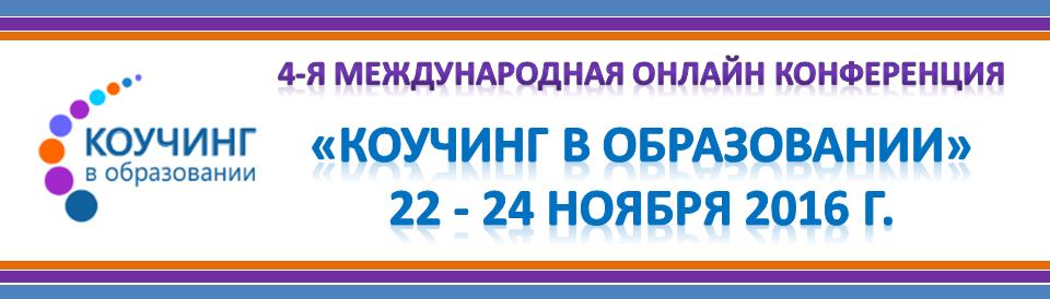 4-я Международная онлайн конференция «Коучинг в образовании» 2016