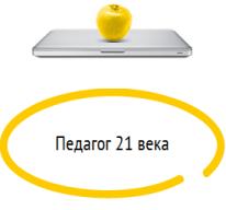 pedagog21