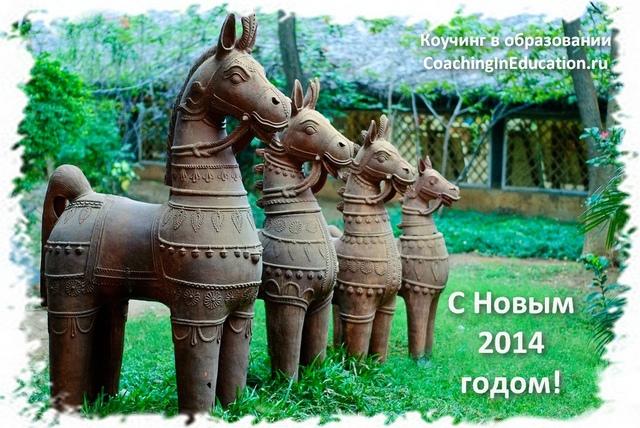 2014 - Год деревянной лошади