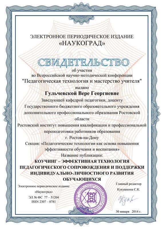 Naukograd_Gulch_300114_01