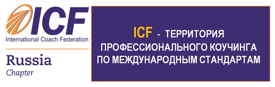 icfrussiabanner2