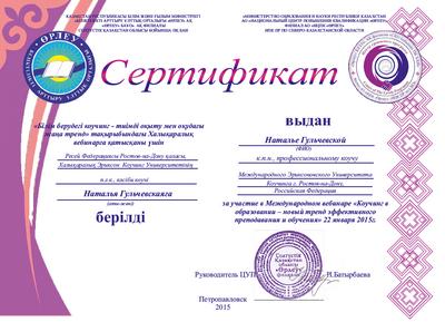 sert-gulchevskaya 400